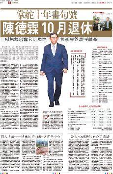 掌舵十年畫句號  陳德霖10月退休 (圖)