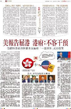 美國為己利打「香港牌」   反對派枉做小人