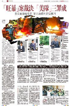 「旺暴」案裁決  「美隊」三罪成 (圖)