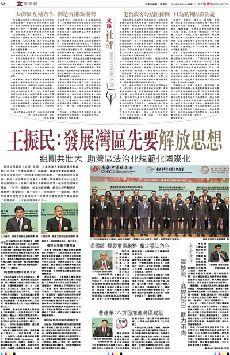 大灣區互補合作  創造香港新優勢