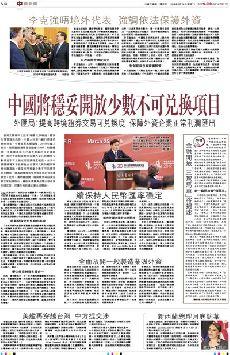 中國將穩妥開放少數不可兌換項目 (圖)