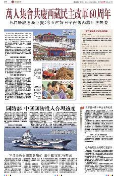 萬人集會共慶西藏民主改革60周年 (¹Ï)