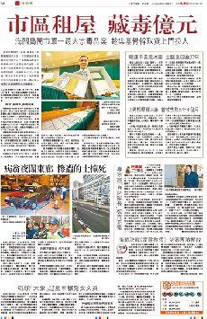 市區租屋  藏毒億元 (¹Ï)