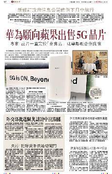 華為願向蘋果出售5G晶片 (瓜)