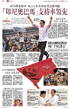 印尼大選印尼奧巴馬支持率領先 (瓜)