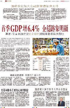 首季GDP增6.4%  企穩跡象明顯 (瓜)