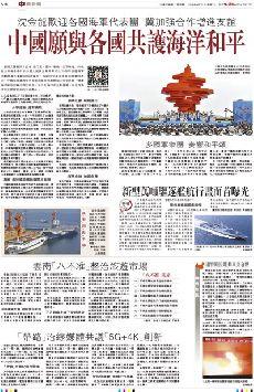 中國願與各國共護海洋和平