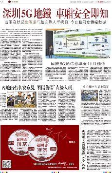 深圳5G地鐵  車廂安全即知 (¹Ï)