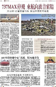 737MAX停飛  東航向波音索賠 (¹Ï)