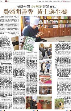 農婦聞書香  黃土煥生機 (圖)