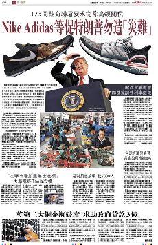 173間鞋商聯署要求免除高額關稅  Nike Adidas等促特朗普勿造¡u災難¡v (¹Ï)