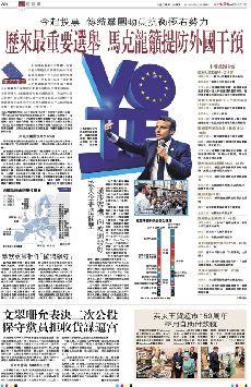 �i歐洲議會選舉�j歷來最重要選舉  馬克龍籲提防外國干預 (��)