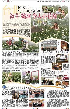 台北陽明山竹子湖採花樂  海芋 繡球 令人心花放 (¹Ï)