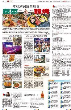 年輕族銅鑼灣覓食  泰菜韓烤無失拖 (圖)