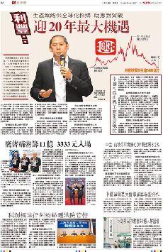 利豐:迎20年最大機遇 (圖)