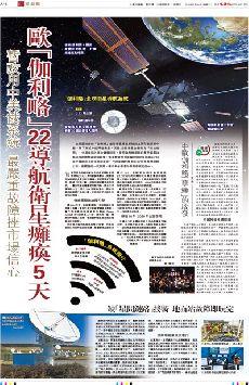 歐¡u伽利略¡v22導航衛星癱瘓5天 (¹Ï)