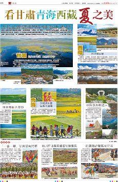 看甘肅青海西藏夏之美 (圖)