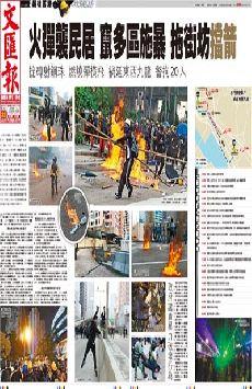 火彈襲民居  竄多區施暴  拖街坊「擋箭」 (圖)
