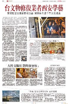 台文物修復業者西安學藝 (圖)