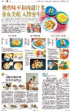 桃性味平和肉甜汁多  養血美顏 入饌養生菜 (圖)