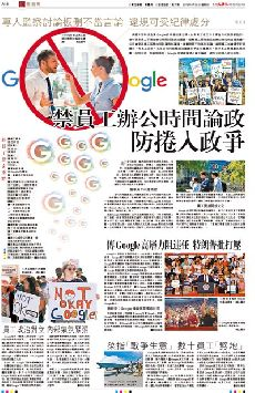 Google禁員工辦公時間論政  防捲入政爭