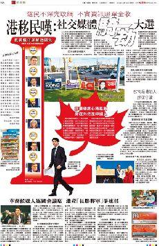 ¡i直擊加拿大大選¡j港移民嘆¡G社交媒體  騎劫大選 (¹Ï)