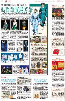 中國國際時裝周京舉行  時尚華服展芳華 (圖)