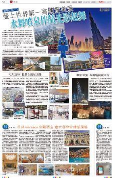 【樂遊杜拜(一)】登上世界第一高樓賞美景  水舞噴泉伴隨光影起舞 (圖)