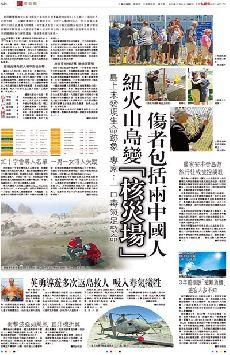 紐火山島變「核災場」  傷者包括兩中國人