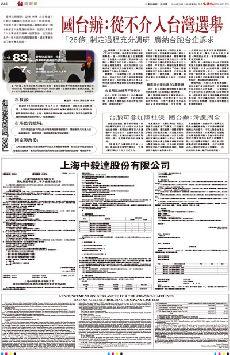 國台辦:從不介入台灣選舉 (圖)