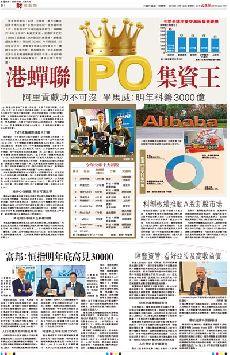 港蟬聯IPO集資王 (圖)