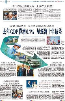 去年GDP僅增0.7%  星經濟十年最差