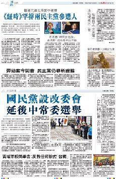 國民黨設改委會  延後中常委選舉 (圖)