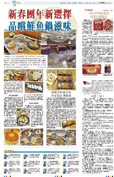 新春團年新選擇  品嚐鮮魚鍋滋味 (圖)