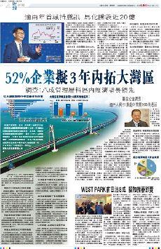52%企業擬3年內拓大灣區 (圖)