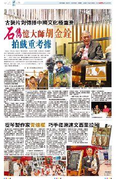 古裝片對傳播中國文化極重要  石雋憶大師胡金銓拍戲重考據 (圖)