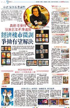【中西預測香港運勢】奧修塔羅牌預測鼠年香港運勢  經濟樓市微調  爭拗有望 (圖)