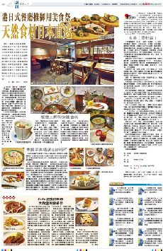 港日式餐廳推御用美食祭  天然食材日本直送 (��)