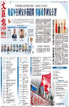 駱惠寧任國安事務顧問 鄭雁雄掌國安公署 (圖)
