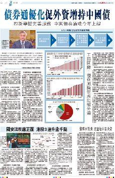 債券通優化促外資增持中國債 (圖)