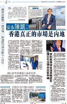 專訪:安永陳凱:香港真正的市場是內地 (圖)