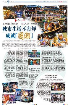 風尚中國:多元化夜經濟 浸入文化元素  城市生活不打烊成就「國潮」 (圖)