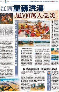江西重磅洪澇  超500萬人受災 (圖)