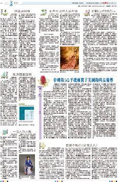 百家廊:中國的5G手機顛覆了美國的科技優勢