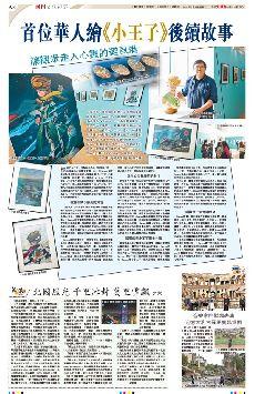首位華人繪《小王子》後續故事  讓觀眾走入心靈的避風港 (圖)
