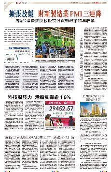 科技股發力  港股反彈逾1.6% (圖)