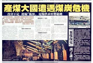 2004年度香港報業公會新聞獎