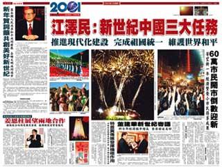 2001年度香港報業公會新聞獎