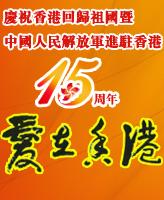 解放軍「愛在香港」文藝晚會