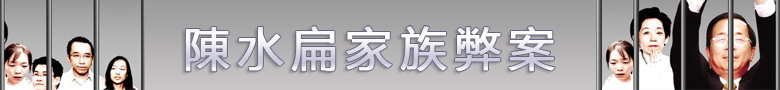 陳水扁家族弊案